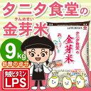 楽天タニタ食堂の金芽米9kg【4.5kg×2袋・送料込】※無洗米・LPS(リポポリサッカライド)が豊富で免疫力アップ(きんめまい・お米)