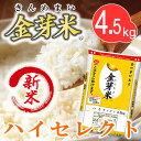 【新米】金芽米 ハイセレクト4.5kg【送料込】【30年産】...