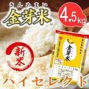 【29年産・新米】金芽米 ハイセレクト4.5kg【送料込】※無洗米・LPS(リポポリサッカライド)が豊富で免疫力アップ(きんめまい・お米)