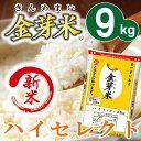 【新米】金芽米 ハイセレクト9kg【4.5kg×2袋・送料込...