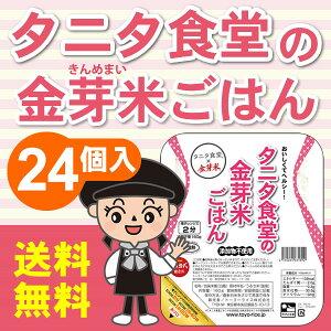 丸の内タニタ食堂で使われている金芽米手軽に食べられるレトルト パック ご飯(パックごはん)金...
