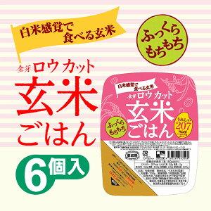 【お試し商品】お一人様2セットまで白米感覚で食べる玄米パックごはん金芽ロウカット玄米ごはん15…
