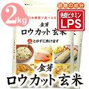 白米感覚で食べる玄米金芽ロウカット玄米2kg【送料込】※無洗米・免疫ビタミンLPS(リポポリサッカライド)が豊富【ギフト おすすめ】