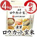 白米感覚で食べる玄米金芽ロウカット玄米 4kg【2kg×2袋】【送料込】玄米表面のロウをカットすることで玄米の栄養で、白米の様に食べや..