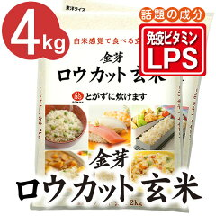 玄米食が続かなかった人に朗報!白米のように食べられる玄米!白米感覚で食べる玄米金芽ロウカット...