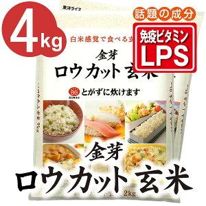 白米感覚で食べる玄米金芽ロウカット玄米 4kg【2kg×2袋】【送料込】玄米表面のロウをカット…