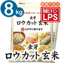 【新米】白米感覚で食べる玄米金芽ロウカット玄米8kg【2kg×4袋・送...