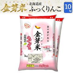 【送料無料】金芽米北海道ふっくりんこ