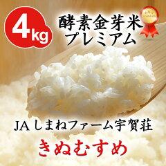 酵素金芽米プレミアムJAしまねファーム宇賀荘きぬむすめ4kg(2kg×2袋)