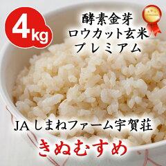 酵素金芽ロウカット玄米プレミアムJAしまねファーム宇賀荘きぬむすめ4kg(2kg×2袋)