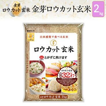 白米感覚で食べる玄米金芽ロウカット玄米2kg【送料込】【30年産】※無洗米・免疫ビタミンLPS(リポポリサッカライド)が豊富【ギフト おすすめ】