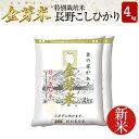 【新米】特別栽培米4kg【2kg×2袋・送料込】【令和元年産...