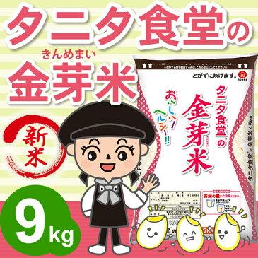 【新米】タニタ食堂の金芽米9kg【4.5kg×2袋・送料込】【30年産】※無洗米・LPS(リポポリサッカライド)が豊富(きんめまい・お米)