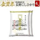 特別栽培米4kg【2kg×2袋・送料込】【30年産】※BG無...