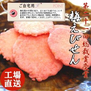 【あす楽対応】梅えびせん 総裁賞を受賞した人気のウメ味えびせんべい 梅の海老せんべいを最初...