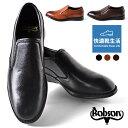 ボブソン 靴 本革 日本製 ビジネスシューズ スリッポン 機能性 撥水 軽量 3E メンズ 紳士 BOBSON 0207