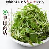 【水菜キムチ 800g キムチ 水菜 唐辛子 ヘルシー】