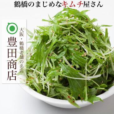 【水菜キムチ 400g キムチ 水菜 唐辛子 ヘルシー】