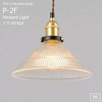 【5の倍数日エントリーでポイント10倍】E26ペンダントライト真鍮アイアンインダストリアルビンテージアンティークレトロライトガラス男前P-2F【TPC-300B304】【LED電球使用可】