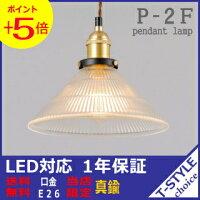 GLASS【FC-318SET】[照明ライトペンダントライトアンティークレトロ天井天井照明照明器具ランプシェードガラスクリアかわいいおしゃれサンヨウ]