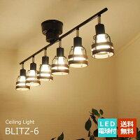 シーリングライトおしゃれライト照明間接照明北欧スポットライトLEDかわいい6畳12畳天井照明カフェ風リビング用居間用ダイニング用食卓用子供部屋モダンミッドセンチュリー6灯シーリングライトTP-326