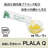 PLALAQ(プララキュー)5包