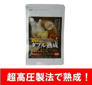 にんにく サプリ 国産 青森県産  お試しやすい低価格!
