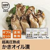 日本料理「喜多丘」北岡三千男氏監修超高圧熟成かきオイル漬3箱詰合せ
