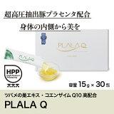 PLALAQ(プララキュー)