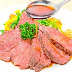 送料無料訳ありローストビーフブロック1本約400〜500g霜降りモモ肉トモサンカクのデパ地下仕様ローストビーフ高品質なオーストラリア産牛モモ肉を国内加工牛肉オードブルギフト】rn