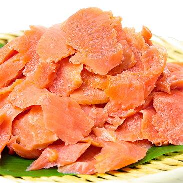 訳あり スモークサーモン 切り落とし 業務用 500g サーモン 鮭 ワケアリ わけあり 訳アリ 刺身 オードブル サラダ 築地市場 料理レシピ