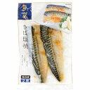 送料無料 さば塩焼 2枚×5パック さばの塩焼き さば サバ 鯖 鯖塩焼き 塩焼き 焼...