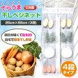 【日本製 送料無料】万能 干し野菜 ネットでらうま干しベジネット 4段タイプ干し野菜作りに最適 おいしいレシピ付きハンガー 吊るせる 野菜干しネット