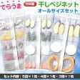 【日本製】万能 干し野菜 ネットでらうま干しベジネット 3枚セット干し野菜作りに最適 おいしいレシピ付きハンガー 吊るせる 野菜干しネット