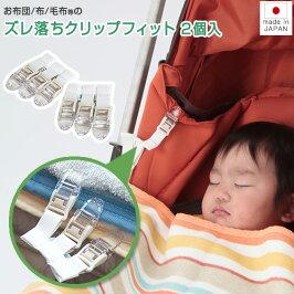 【送料無料】日本製お布団ズレ落ちクリップフィット2個入り1セットおふとんずれ落ち防止クリップ毛布や布を止める留めクリップ