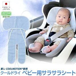 【送料無料】日本製クールドライチャイルドシート用敷きパッド洗えるベビーカー用赤ちゃん用ひんやりパッド冷たいメッシュ生地パット夏用接触冷感ベビー敷きパット