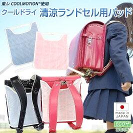 【送料無料】日本製クールドライランドセルパッド洗えるパットワイドサイズA4ランドセル対応汗取汗取りひんやり冷たいカバーメッシュ生地パッド夏用接触冷感