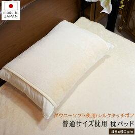 日本製シルクタッチボアあったか枕パッドふつうサイズ48×60cm丸洗いOK枕パット冬用まくらパッドマイクロファイバーダウニーソフト