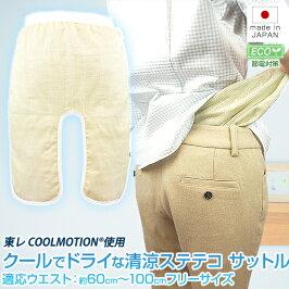 【送料無料】日本製大人用汗取パッド汗取りインナーパンツステテコサットルフリーサイズ男女兼用メッシュパッドガーゼ生地使用