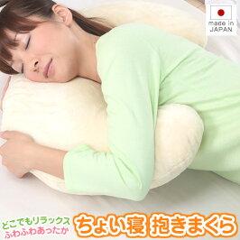 【送料無料】ちょい寝抱きまくら抱き枕だきまくら横寝るうつ伏せ寝妊婦用クッション