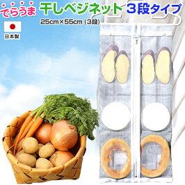 【日本製送料無料】万能干し野菜ネットでらうま干しベジネット3段タイプ干し野菜作りに最適おいしいレシピ付きハンガー吊るせる野菜干しネット