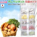 【送料無料】 日本製 万能 干し野菜 ネットでらうま干しベジネット 5段タイプ干し野菜作りに最適 おいしいレシピ付きハンガー 吊るせる 野菜干しネット