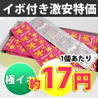 業務用コンドーム極イボスキンMサイズ144コ入