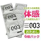 【お試しパック】ゼロゼロスリー003フリーサイズ(M)6個入オカモトコンドーム│業務用コンドームうすうす極薄0.03mmスキン5000円以上送料無料