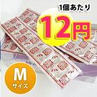 ハーベストシュアーMサイズ144コ入業務用コンドーム