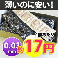 業務用コンドーム極ウス0.03スキンMサイズ144コ入