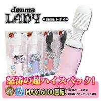 denmaLADY(電マレディー)ハイパワー&コードレスの電気マッサージャー電マデンマフェアリーfairy