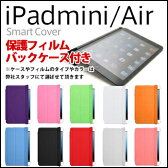【NEWデザイン】【メール便対応可能】【保護フィルム&バックケース付き!】【iPadmini/Airモデル/NewDesign】【スマートカバー】iPadmini/iPadAir/ipadミニ/iPadエアー/スマートカバー/スマートカバーケース For iPad mini/Air Smart Cover Case/オートスリープ