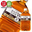 【北海道 送料無料】〔飲料〕からだすこやか茶W1050mlPET×12本ダイエット お茶 健康 熱中 ...