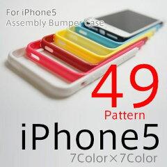 【メール便送料無料】iPhone5バンパーケース/組み立て式/お好みに合わせて選べる/着せ替え/バンパーカバー/スマホケース/スマホカバー/49種類のパターンから選べるBumpera